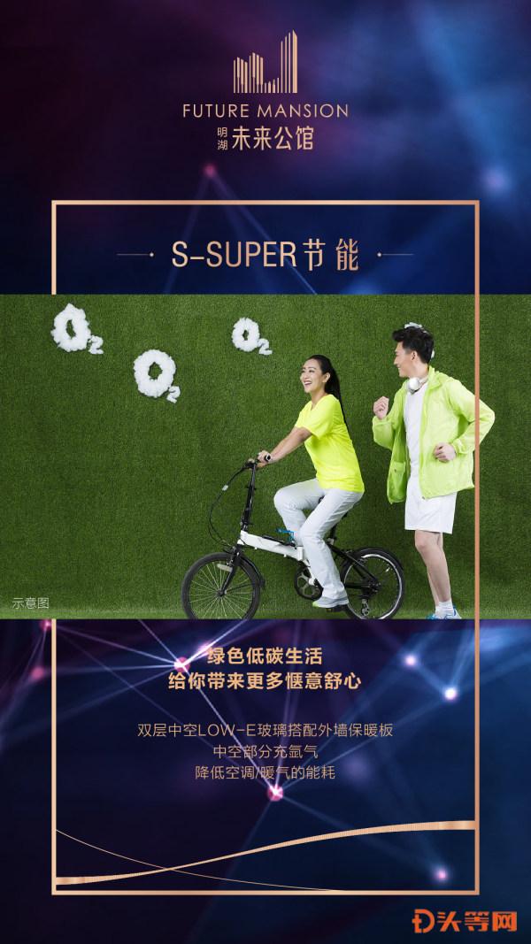 S-SUPER节能.jpg