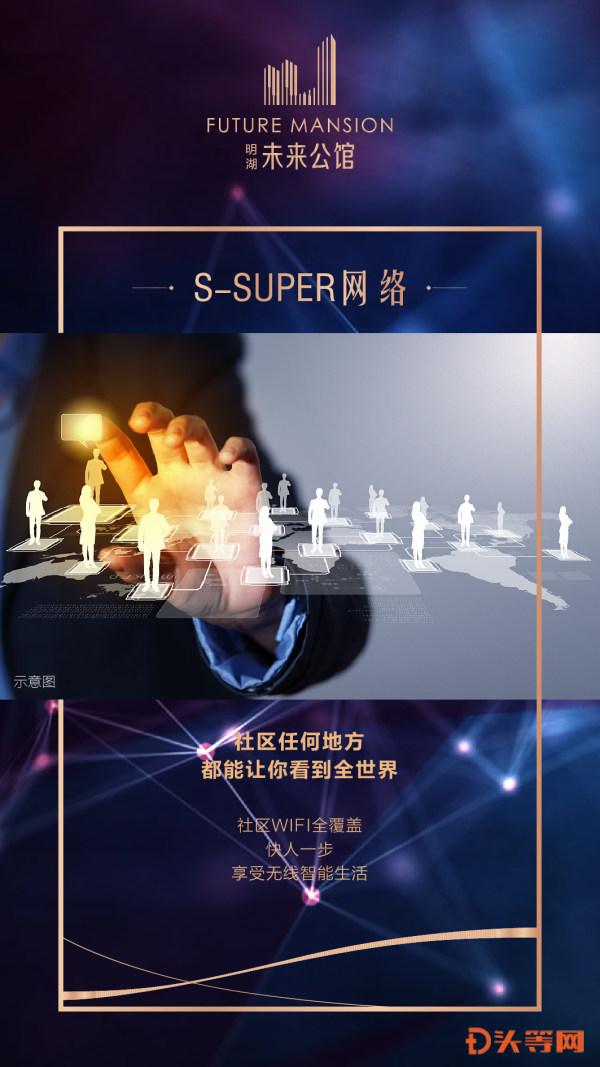 S-SUPER网络.jpg