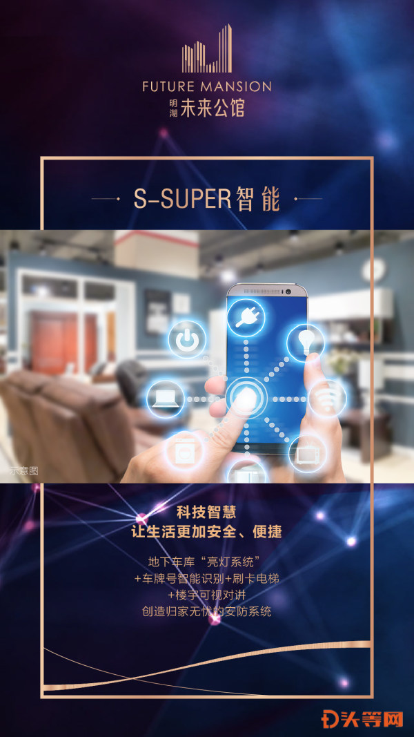 S-SUPER智能.jpg