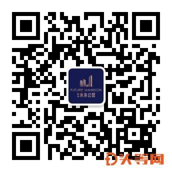 明湖未来公馆二维码.jpg